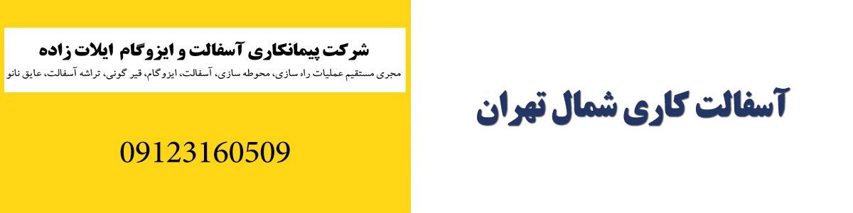 آسفالت کاری شمال تهران