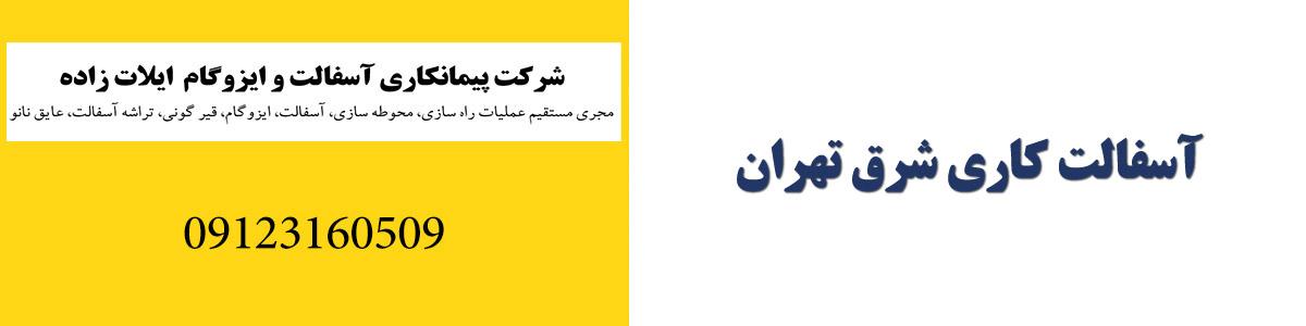 آسفالت کاری شرق تهران