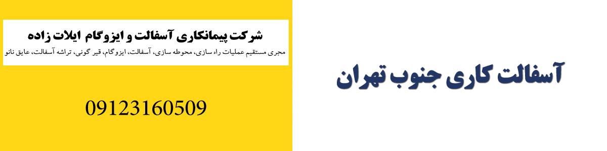آسفالت کاری جنوب تهران