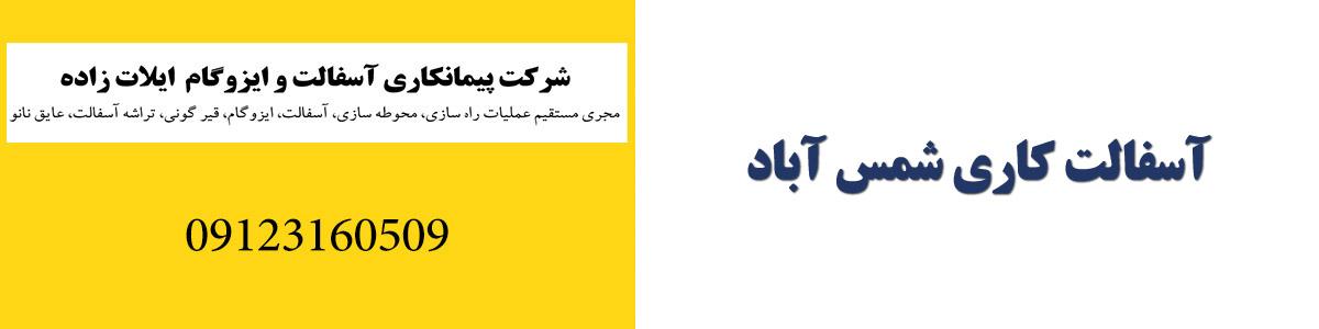 آسفالت کاری شمس آباد