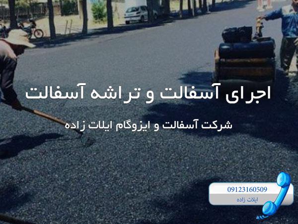 tarasheh-asfalt