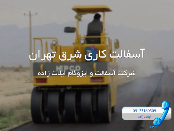 sharg-tehran-asfalt