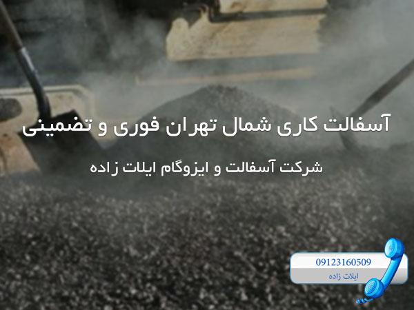asfalt-shomal-tehran