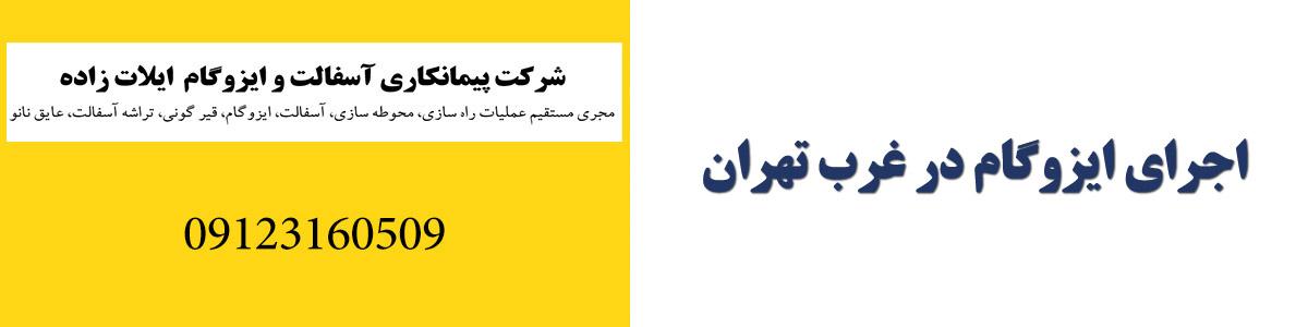 ایزوگام غرب تهران