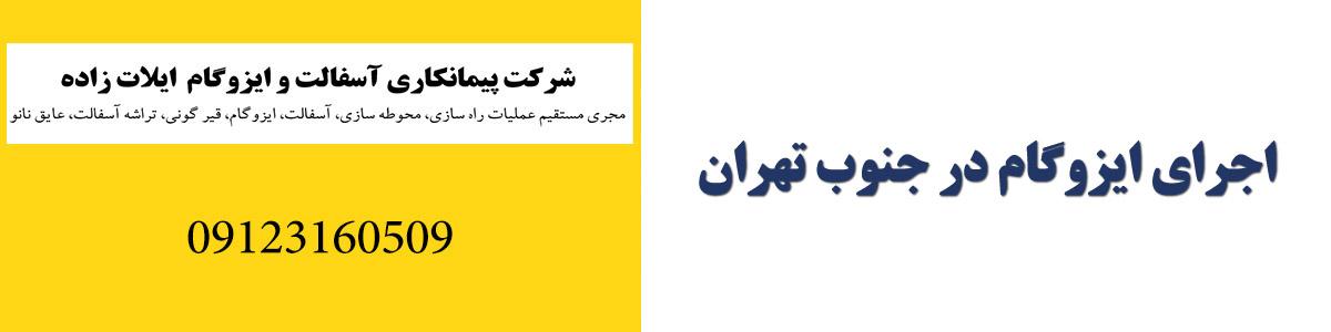 ایزوگام جنوب تهران