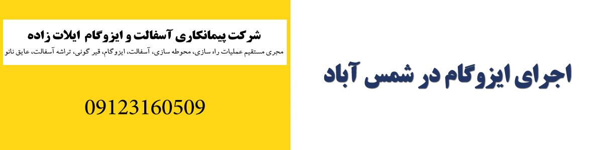 ایزوگام شمس آباد
