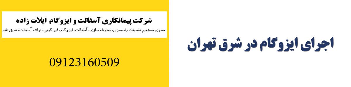 ایزوگام شرق تهران