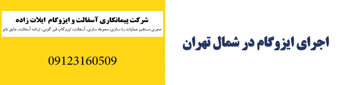 ایزوگام شمال تهران